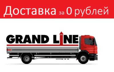 Бесплатная доставка продукции Гранд Лайн от нашего интернет-магазина!