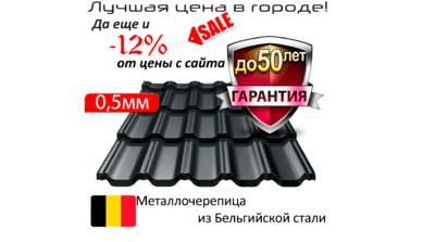 Акция на продукцию Гранд Лайн из Бельгийской стали