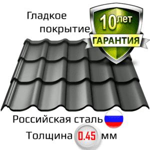 Металлочерепица Супермонтеррей (Ламонтерра X), толщина 0,45мм, в покрытии Полиэстер (МеталлПрофиль)