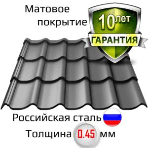 Металлочерепица Супермонтеррей (Ламонтерра X), толщина 0,45мм, в покрытии ВикингМП / VikingMP (МеталлПрофиль)