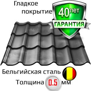 Металлочерепица Супермонтеррей (Ламонтерра X), толщина 0,5мм, в покрытии Клауди/Cloudy (МеталлПрофиль)