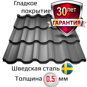Металлочерепица Трамонтана, толщина 0,5мм, в покрытии Пуретан/Puretan (МеталлПрофиль)