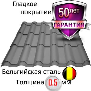 Металлочерепица Камея, толщина 0,5мм, в покрытии Кварцит/Quarzit (Гранд Лайн)