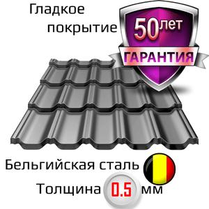 Металлочерепица Квинта плюс/3D, толщина 0,5мм, в покрытии Кварцит/Quarzit (Гранд Лайн)
