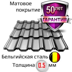 Металлочерепица Квинта плюс/3D, толщина 0,5мм, в покрытии Кварцит Про Матт/Quarzit Pro Matt (Гранд Лайн)
