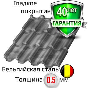 Металлочерепица Монтерроса, толщина 0,5мм, в покрытии Клауди/Cloudy (МеталлПрофиль)