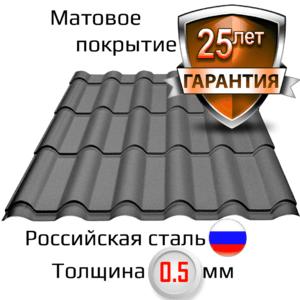 Металлочерепица Камея, толщина 0,5мм, в покрытии Стальной Бархат/Rooftop Matte (Гранд Лайн)