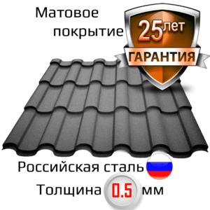 Металлочерепица Кредо, толщина 0,5мм, в покрытии Стальной Бархат/Rooftop Matte (Гранд Лайн)