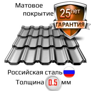 Металлочерепица Квинта плюс/3D, толщина 0,5мм, в покрытии Стальной Бархат/Rooftop Matte (Гранд Лайн)