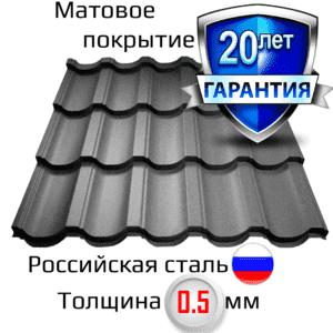 Металлочерепица Трамонтана, толщина 0,5мм, в покрытии Валори/Valori (МеталлПрофиль)